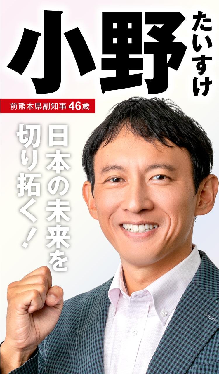小野 熊本 県 副 知事
