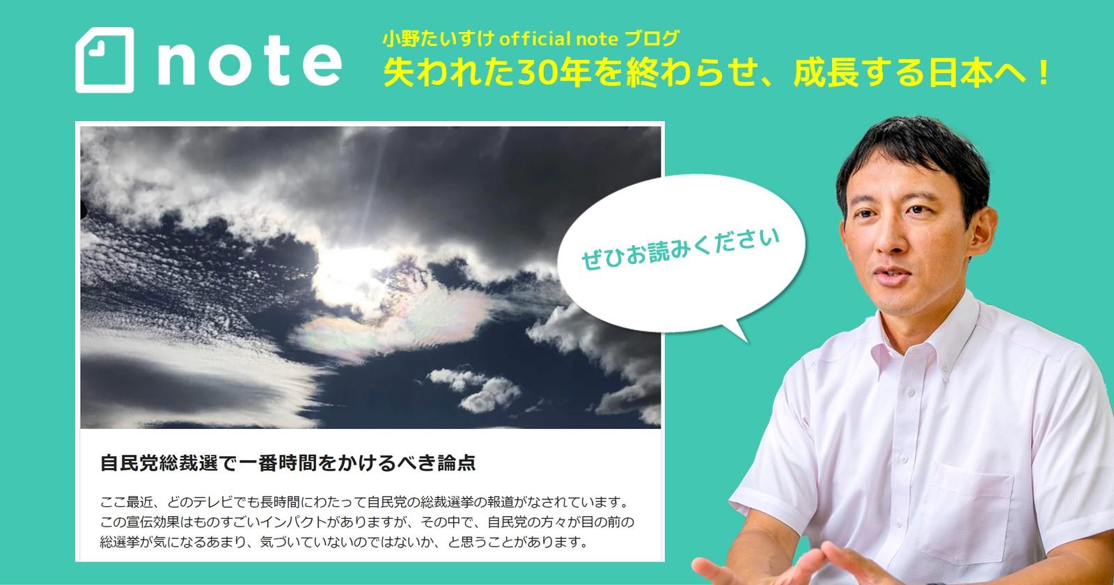 920_ブログ自民党
