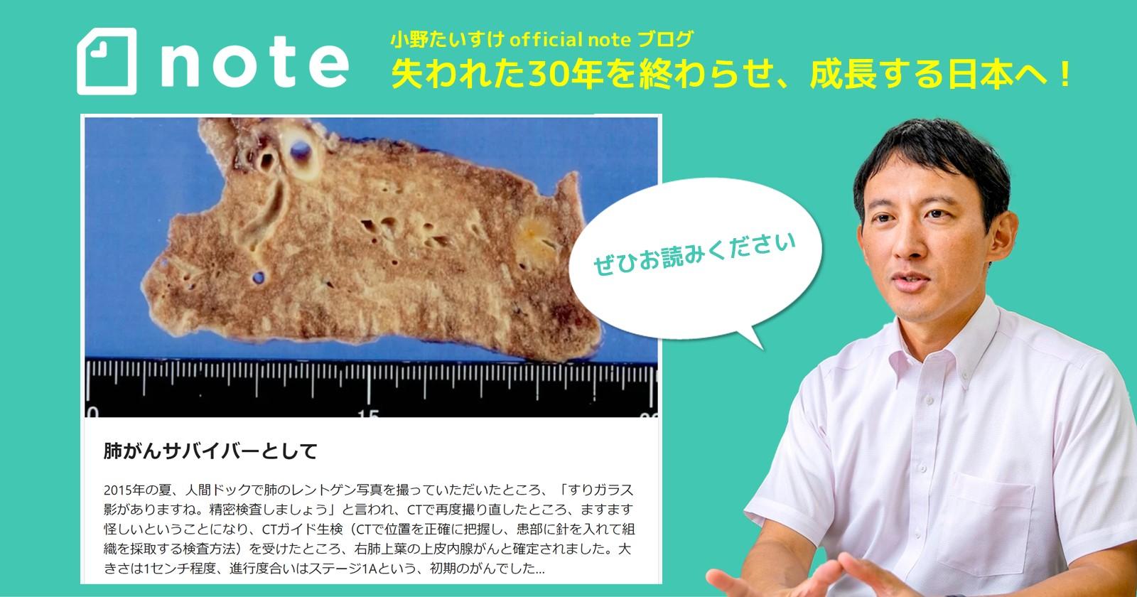 929_ブログ肺がん